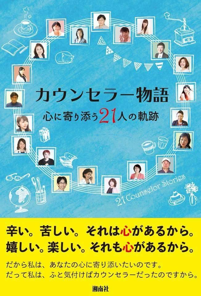 カウンセラー物語~心に寄り添う21人の軌跡~